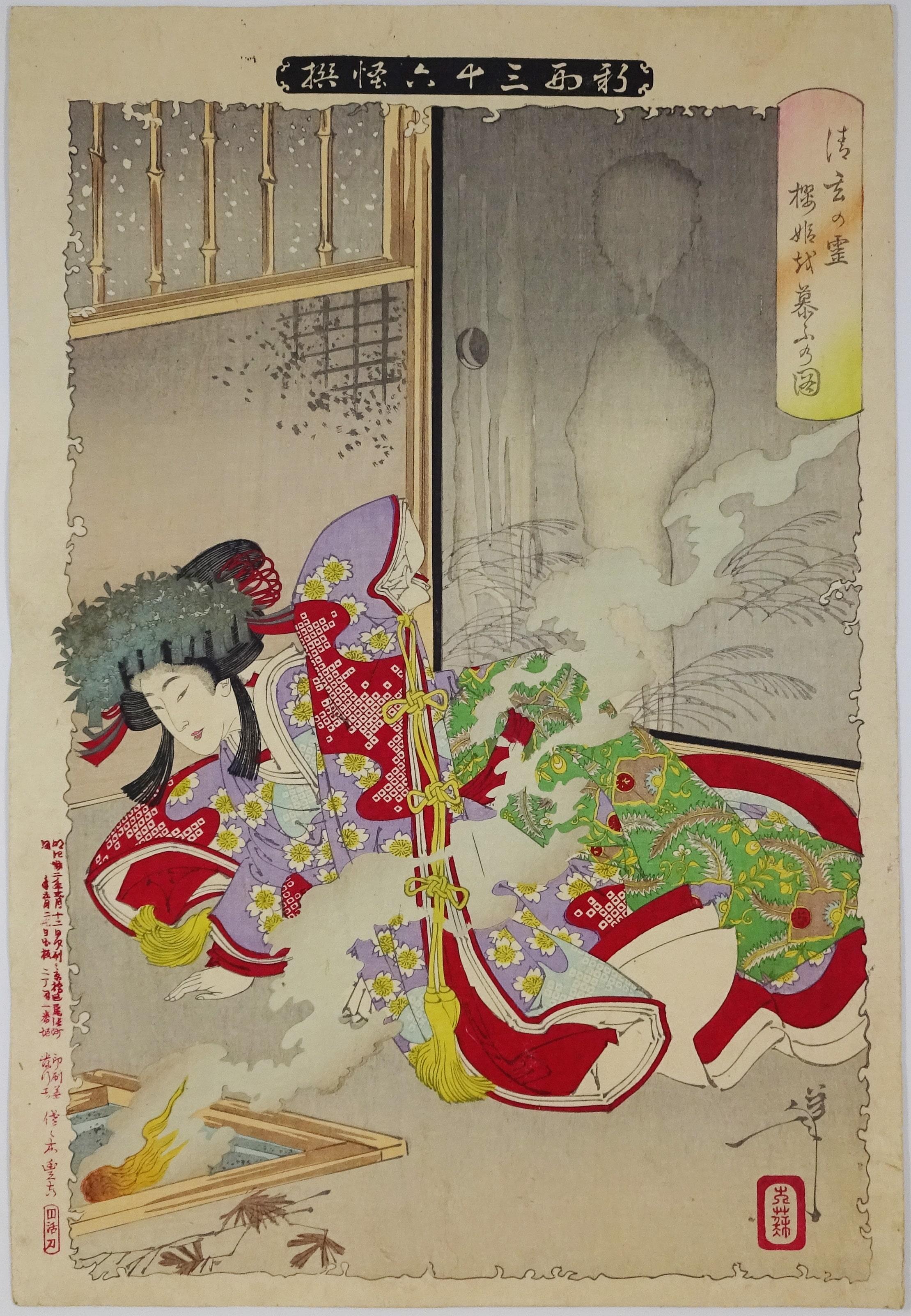 清玄の霊 桜姫を慕ふの図