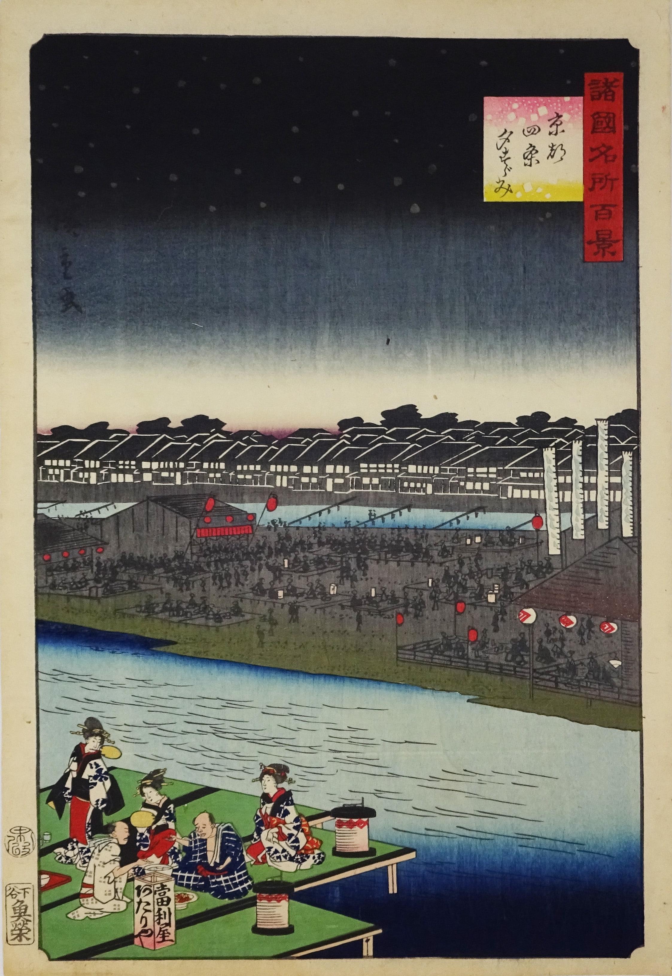 京都四条夕すずみ
