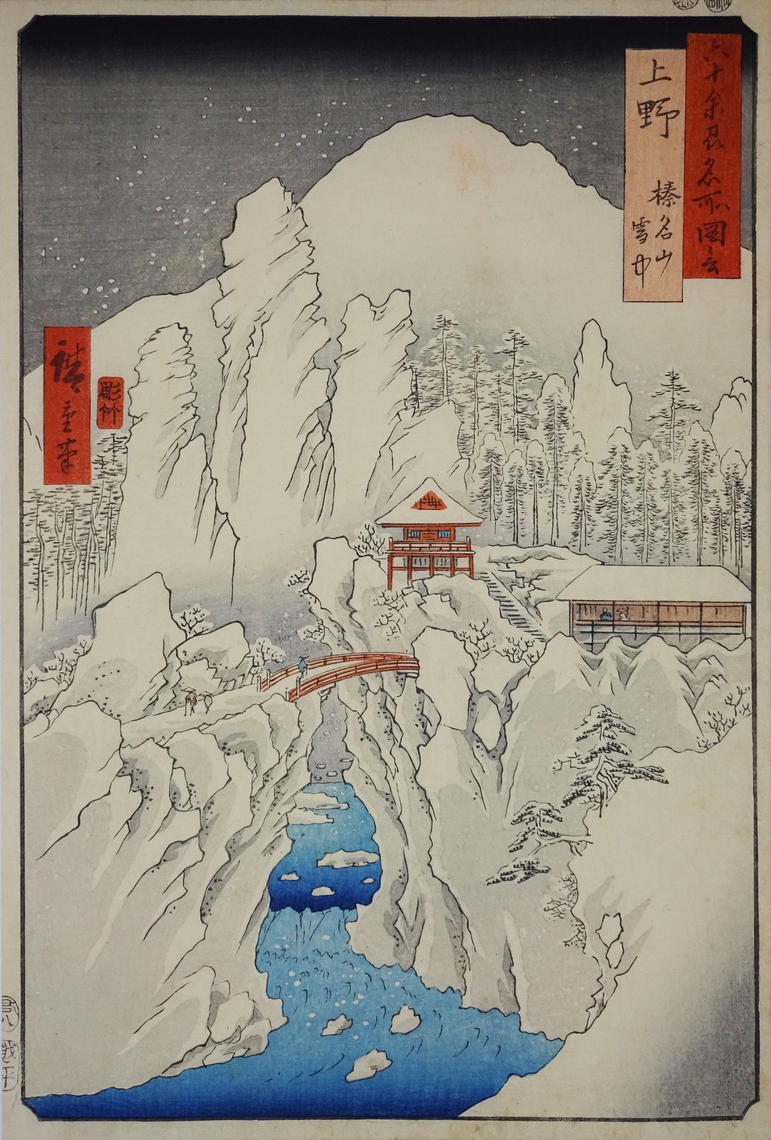 上野 榛名山雪中